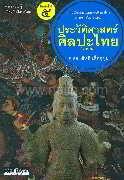 ประวัติศาสตร์ศิลปะไทย (ฉบับย่อ) พิมพ์ 5