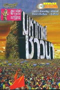 มหากาพย์ชาวนา(CD+VCD) (ใหม่)