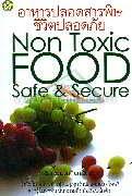 อาหารปลอดสารพิษชีวิตปลอดภัย