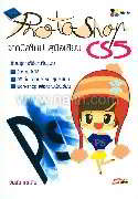 Photoshop CS5 จากมือใหม่...สู่มือเซียน