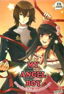 My angel boy สะดุดรักกับดักร้ายนายเทวดา