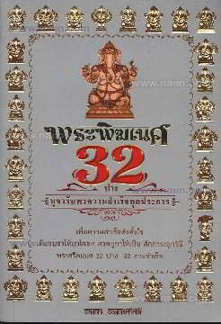 พระพิฆเนศ 32 ปาง บูชารับพรความสำเร็จทุก
