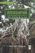 ธรรมชาติในกวีนิพนธ์ไทยร่วมสมัย