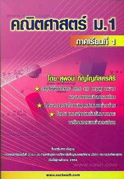 คณิตศาสตร์ ม.1 ภาคเรียนที่ 1