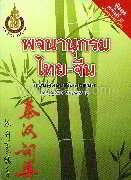พจนานุกรมไทย-จีน ฉ.พัฒนาทันยุคสมัย (ปรับ