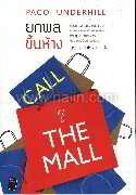 ยกพลขึ้นห้าง Call of The Mall