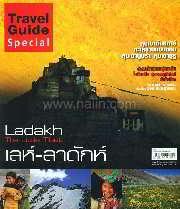 Ladakh The Little Tibet เลห์-ลาดักห์