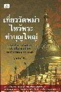 เที่ยววัดพม่า ไหว้พระทำบุญใหญ่