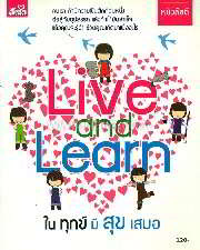 Live and Learn ในทุกข์ มีสุขเสมอ