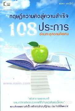 ทฤษฎีความคิดสู่ความสำเร็จ 108 ประการฯ