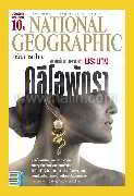 NATIONAL GEOGRAPHIC ฉ.120 (ก.ค.54)