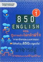 850 English เล่ม 1 ตอน กู(อ่านแล้ว)ไม่