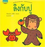 ลิงกับปู (ปกแข็ง)