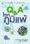 Q&A โรคภูมิแพ้