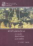ตำราอักษรไทยโบราณ