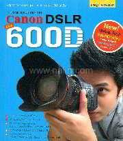 ถ่ายภาพสวยด้วยกล้อง Canon DSLR EOS 600D