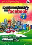 รวมฮิตเกมส์มันส์บน facebook Stage 2