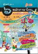 หลักและการใช้ภาษาไทย ป.6 (แกนกลาง 2551)