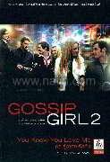 Gossip Girl 2 คุณรู้ว่าคุณรักฉัน