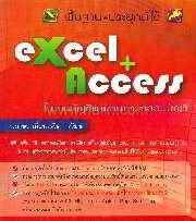 พื้นฐาน+ประยุกต์ใช้ excel + Access ในงานบัญชีและงานตรวจสอบบัญชี