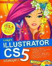 insight Illustrator CS5 ฉบับสมบูรณ์ + CD อัพเดทล่าสุด Adobe CS5.5