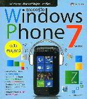 สุดยอดคู่มือ Windows Phone 7 ฉบับสมบูรณ์