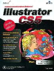ออกแบบเวกเตอร์กราฟิกและสื่อสิ่งพิมพ์ Illustrator CS5 (สำหรับผู้เริ่มต้น)