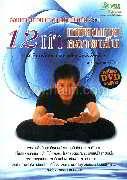 12 ท่า เหยียดกายคลายเส้น + DVD