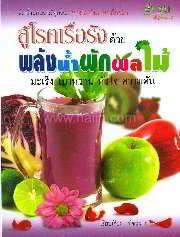 สู้โรคเรื้อรังด้วยพลังน้ำผักผลไม้