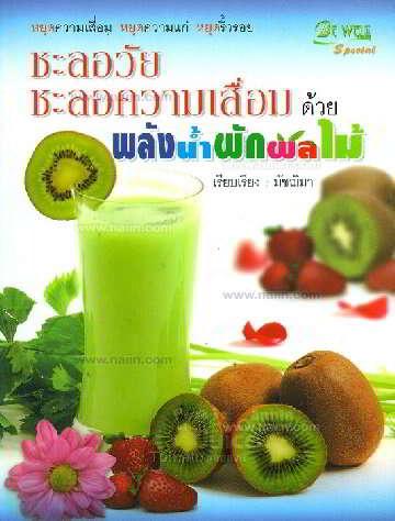 ชะลอวัย ชะลอความเสื่อม ด้วยพลังน้ำผักผลไม้