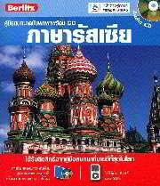 คู่มือสนทนาฉบับพกพา : ภาษารัสเซีย + CD