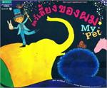 สัตว์เลี้ยงของผม (My Pet) (Thai-Eng) (ปกแข็ง)