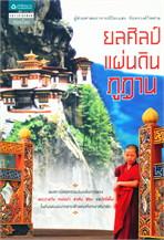 ยลศิลป์แผ่นดินภูฏาน
