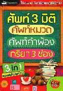 ศัพท์ 3 มิติ ศัพท์หมวด-ศัพท์พ้อง-กริยา 3 ช่อง