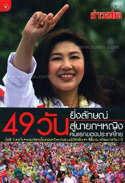 49 วัน ยิ่งลักษณ์ สู่นายกฯ หญิงคนแรกของประเทศไทย