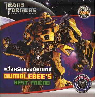 Transformers เพื่อนรักของบัมเบิ้ลบี