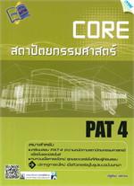 Core PAT 4 ความถนัดทางสถาปัตยกรรมศาสตร์