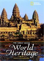 มรดกโลกเล่ม 2 : มรดกอารยธรรมก้องโลก