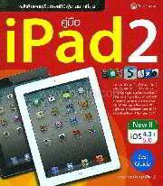 คู่มือ iPad 2 Best Guide