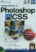 ตกแต่งภาพถ่ายอย่างมืออาชีพด้วย Photoshop CS5 + DVD