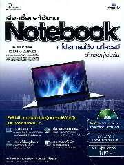 เลือกซื้อและใช้งาน Notebook + โปรแกรมใช้งานที่ควรมีสำหรับผู้เริ่มต้น + CD