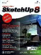 สร้างโมเดล 3 มิติด้วย SketchUp 8 สำหรับผู้เริ่มต้น