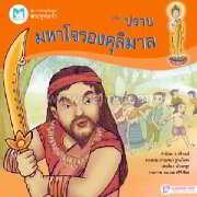 การผจญภัยของพระพุทธเจ้าปราบมหาโจรองคุลิม