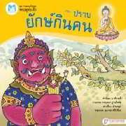 การผจญภัยของพระพุทธเจ้าปราบยักษ์กินคน