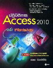 ปฏิบัติการ Access 2010 ฉบับ Workshop