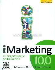 iMarketing 10.0