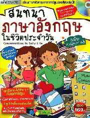 สนทนาภาษาอังกฤษในชีวิตประจำวัน ฉบับการ์ตูนความรู้ + CD