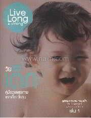 Live Long & Strong เล่ม 1 วัยเด็ก