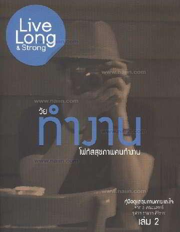 Live Long & Strong เล่ม 2 วัยทำงาน