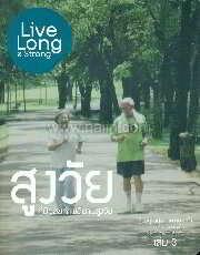 Live Long & Strong เล่ม 3 สูงวัย